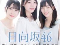 【日向坂46】MARQUEE 2/14発売!表紙33P特集(佐々木美玲・河田陽菜・丹生明里)