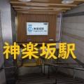 神楽坂駅 東京都新宿区