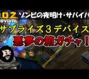 【ゾンビの夜明けサバイバル】サプライズ3デバイス!悪夢の箱ガチャ!一周年記念イベント