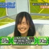 【画像】島田紳助のヘキサゴン!に出演していた頃の新垣結衣w