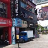 『点心道~寿司店が放つ新時代の香港飲茶~』の画像