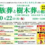 『【相談会】熊谷で事前相談会を「特典付き」で開催!』の画像