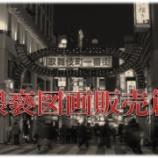 『(90'sUGG)歌舞伎町裏ビデオ屋篇(8)』の画像