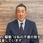 門倉、YouTubeで失踪騒動を謝罪