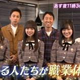 『チュートリアル徳井義実、活動再開も『乃木坂46のザ・ドリームバイト』出演予定はない模様・・・』の画像