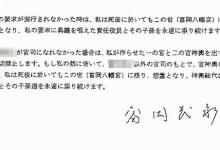 【富岡八幡宮殺人事件】富岡長子さんの弟・茂永の手紙全文の内容がこちら