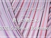 【日向坂46】5th『君しか勝たん』40万枚売上連続記録更新なるか・・・
