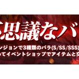 『【ドラスラ】期間限定!アップデート記念イベント及びキャンペーンのご紹介』の画像