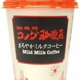 『【コンビニ:チルドコーヒー】コメダ珈琲店 まろやかミルクコーヒー』の画像