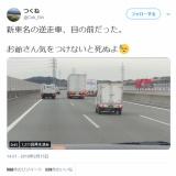 【激写】新東名にガチでやばいジジイ現る。お巡りさんマジギレ(※動画あり)