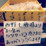『【乃木坂46】西野七瀬がドラマの撮影現場に差し入れしたものがこちら・・・』の画像