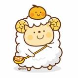 『【クリップアート】羊のイラスト』の画像
