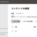 『(Exchange Online)「コンテンツの検索」を使用してメールを検索する方法を検証してみた』の画像
