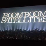 『ライブビューイング BOOM BOOM SATELLITES』の画像
