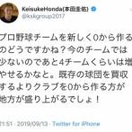 【朗報】本田圭佑「プロ野球チームを新しく作るのはどうか。あと4チームくらいは増やせる」