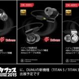 『DUNU / DN-2002、DK-3001、DK-4001』の画像