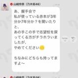 『【乃木坂46】山崎怜奈の志望大学をあの手この手で探ってくるファンがいるらしい・・・』の画像