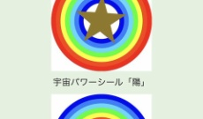 宇宙パワーシールで阪口珠美が与田祐希の代打になる効果が発動。