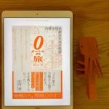 『旅を書くことと黙っておくこと『0メートルの旅』』の画像