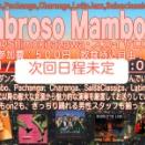 ♪江利チエミ・東京キューバン・ボーイズ「串本節」