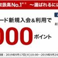 楽天カード新規入会、利用で7000円ポイントがもらえる!今がチャンス