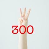 『【祝】300記事達成!せかグル人気記事10選!』の画像