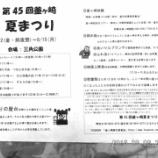 『第45回 釜ヶ崎夏祭り(2016年)ステージスケジュール』の画像