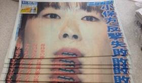 【日本の新聞】 ニッカンスポーツ一面の小保方さんの写真が悪意ありすぎだと物議を醸すwwwwwwww   海外の反応