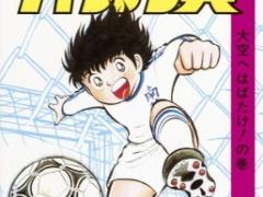 【最新版!】「好きなサッカー漫画」ランキングwww