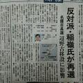 1月20日産経新聞一面「反対派・稲嶺氏が再選」