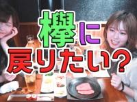 【元欅坂46】第2弾動画が衝撃内容...志田「欅に戻りたい」鈴本「2ndの時から辞めたいと思ってた」