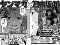 【悲報】ヤンマガの新連載のタイトルが秋元康企画・監修の『乃木坂の詩』