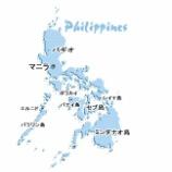 『【フィリピン留学】12週間以上で2週間無料!!』の画像