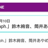『【乃木坂46】『あやねとあやめ』ついに共演!!キタ━━━━(゚∀゚)━━━━!!!』の画像