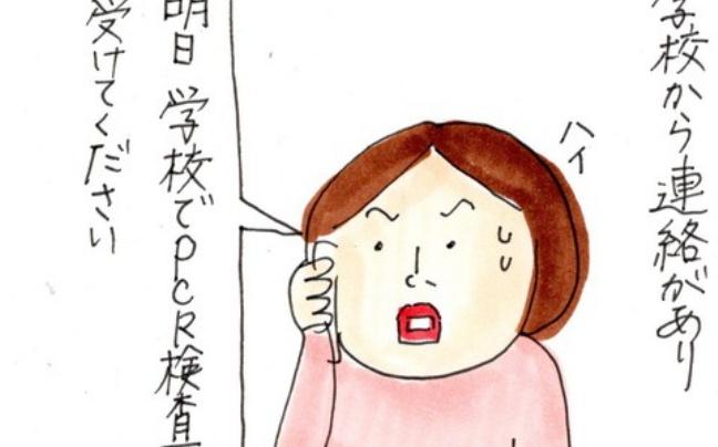Uちゃん家族の新コロナ記録