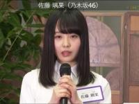 【坂道研修生】乃木坂46への2人目の配属は佐藤璃果!