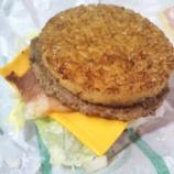 『新商品★ごはんバーガー【マクドナルド】ごはんベーコンレタスバーガー実食』の画像