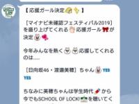 【日向坂46】美穂が、SOL応援ガールに抜擢!!!キタァァァァァ!!!!