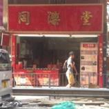『苦い!不味い!もう一杯!香港の暑さ対策とは?』の画像