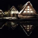 『ライトアップされた岐阜・白川郷は観光客を魅了する秘境!世界遺産の貫録を見せつけてくれますね。』の画像
