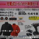 『【電動工具・セール】【季節商品】RYOBIインパクトドライバ+ヒートジャケット』の画像