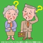 認知症老人が列車にはねられ死亡→地裁が遺族に720万円賠償命令!
