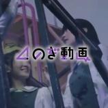 """『【乃木坂46】『のぎ動画』新CMにまさかの""""あの人物""""が!!??ということは・・・!!!!!!』の画像"""