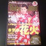 『【連載】東京ウォーカー』の画像