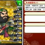 『ニューカードのご紹介その366 L関羽(鳳軍雷光)』の画像