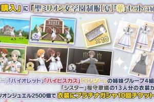 【ミリシタ】『衣装購入』に「聖ミリオン女学園制服[夏]『華』セット(4姉妹+1)」追加!