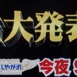 『24時間テレビ2018「重大発表」嵐にしやがれで佐藤勝利と嵐がメインパーソナリティーka』の画像