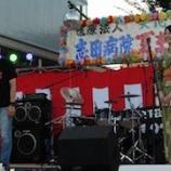 『第9回志田病院夏祭り』の画像
