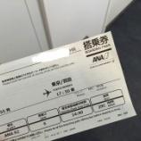 『ANA 搭乗記[石垣→羽田]2016年SFC修行 第10弾』の画像