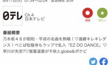【乃木坂46】これは必見!!! 賀喜遥香が千秋とポケットビスケッツを歌唱!!!!!